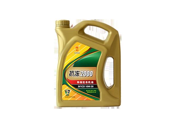 抗冻2000